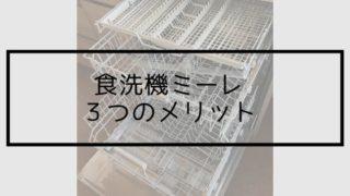 食洗機ミーレの3つのメリット(大容量、シンプル、お手入れがラク)を解説