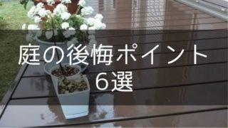 庭の後悔・失敗ポイント6選【新築注文住宅の間取りと設備】