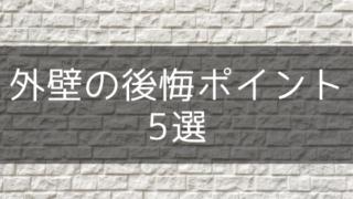 外壁の後悔・失敗ポイント5選【新築注文住宅の間取りと設備】