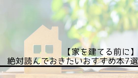 【家を建てる前に】絶対読んでおきたいおすすめ本7選