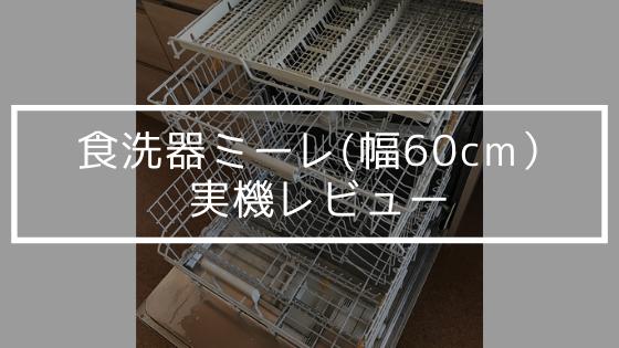 食洗機ミーレ(幅60cm)の実機レビュー【実際の操作を知りたいひと必見】