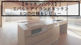 【キッチンハウス】エバルトアイランドキッチンの6つの仕様をレビュー
