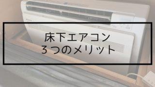 床下エアコンの3つのメリットを解説【ダイキン床置形レビュー】