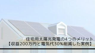 住宅用太陽光発電の4つのメリット【収益200万円と電気代30%削減した実例】