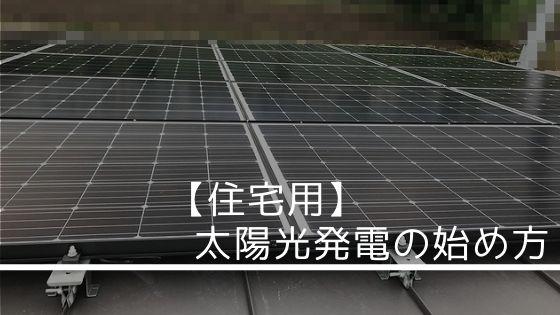 住宅用 儲かる太陽光発電の始め方