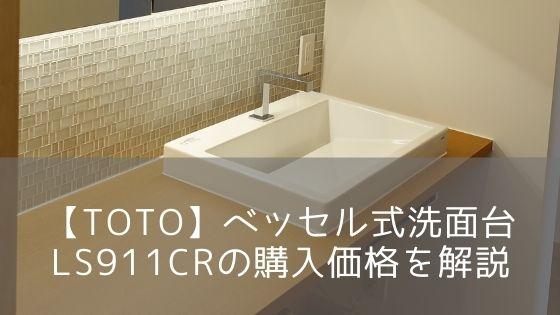 【TOTO】ベッセル式洗面台LS911CRの購入価格を解説
