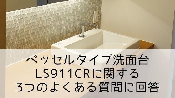 ベッセルタイプ洗面台LS911CRに関する3つのよくある質問に回答
