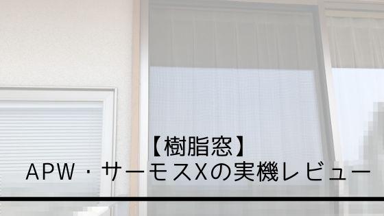 【樹脂窓】APW・サーモスXの実機レビュー【8項目で徹底評価】