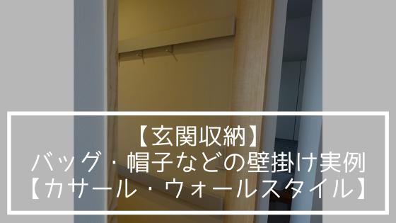 【玄関収納】バッグ・帽子などの壁掛け実例【カサール・ウォールスタイルフック】