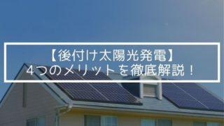 【後付け太陽光発電】4つのメリットを徹底解説!
