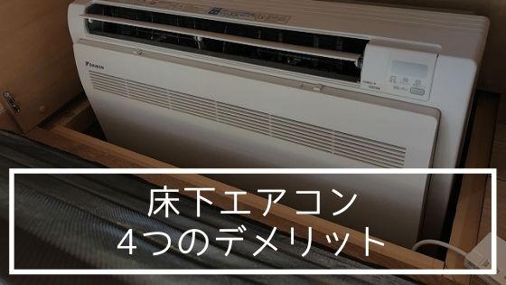 床下エアコンの4つのデメリットを解説【ダイキン床置形レビュー】
