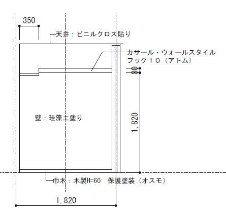 玄関収納の壁フックの展開図