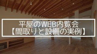 平屋のWeb内覧会【間取りと設備の実例】