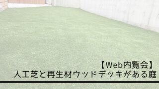 【Web内覧会】人工芝と再生材ウッドデッキがある庭