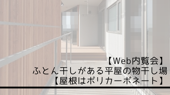 【Web内覧会】ふとん干しがある平屋の物干し場【屋根はポリカーボネート】