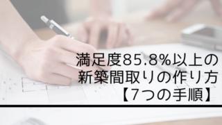 満足度85.8%以上の新築間取りの作り方【7つの手順】