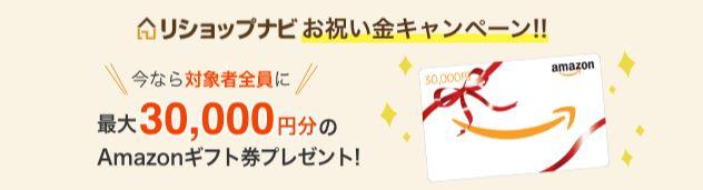 リショップナビならお祝い金最大30,000円プレゼント