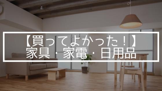 【買ってよかった!】家具・家電・日用品