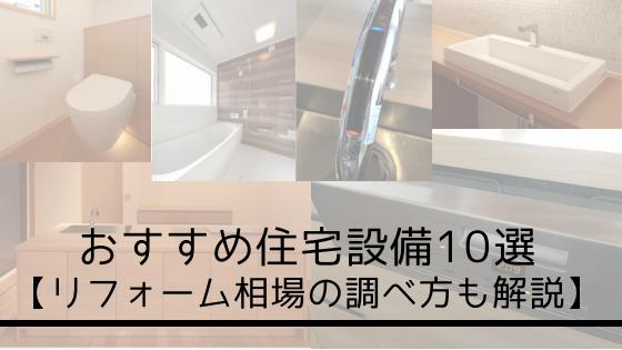 おすすめ住宅設備10選【リフォーム相場の調べ方も解説!】