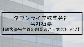タウンライフ株式会社の会社概要【顧客優先主義の創業者が人気のヒミツ】
