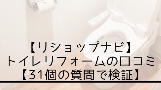 【リショップナビ】トイレリフォームの口コミ【31個の質問で検証】