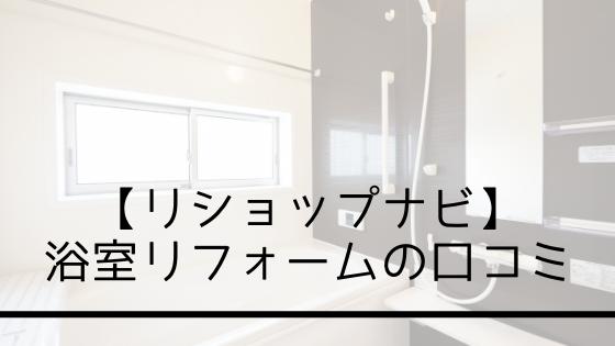 【リショップナビ】浴室リフォームの口コミ