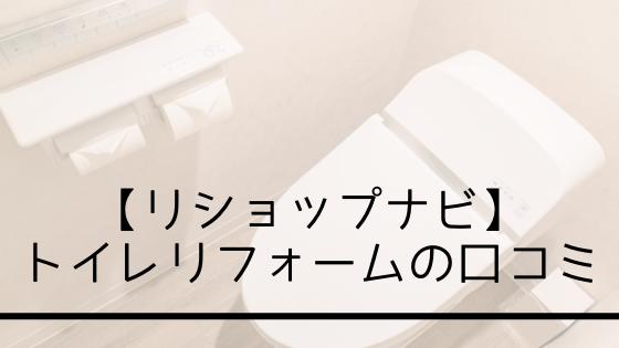 【リショップナビ】トイレリフォームの口コミ