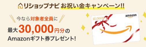 Amazonギフト券を30,000円分プレゼント