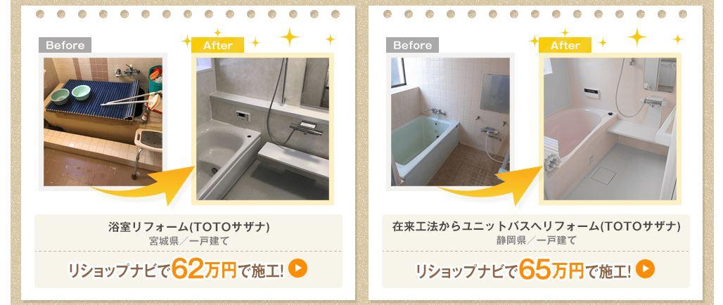 リショップナビの浴室リフォーム