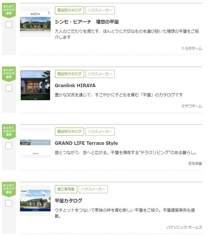 SUUMOの平屋カタログ一覧