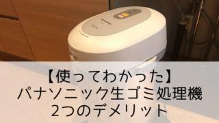 【使ってわかった】 パナソニック生ゴミ処理機 2つのデメリット