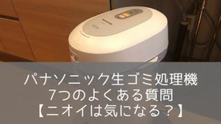 パナソニック生ゴミ処理機7つのよくある質問【ニオイは気になる?】