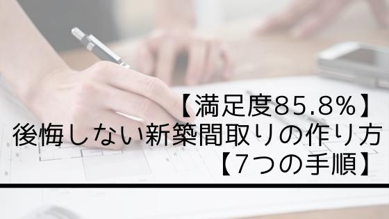 【満足度85.8%】後悔しない新築間取りの作り方【7つの手順】