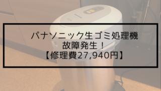 パナソニック生ゴミ処理機に故障発生!【修理費27,940円】