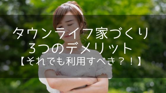 タウンライフ家づくりの3つのデメリット【それでも利用すべき?!】