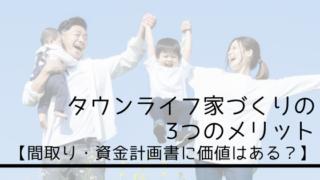 タウンライフ家づくりの3つのメリット【間取り・資金計画書に価値はある?】