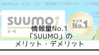 SUUMOのメリットデメリット