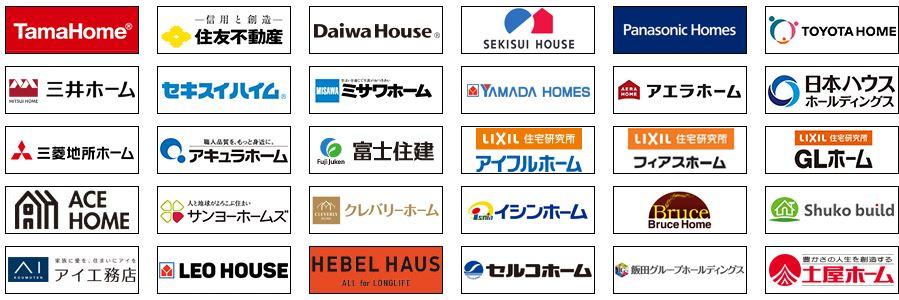 ハウスメーカー30社のロゴ