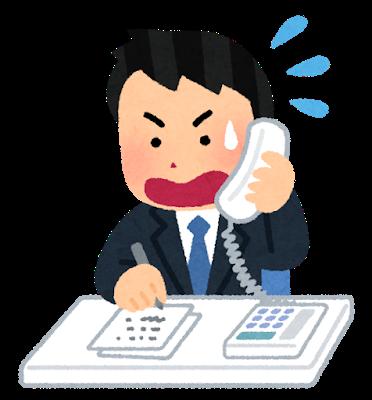 電話応対の態度
