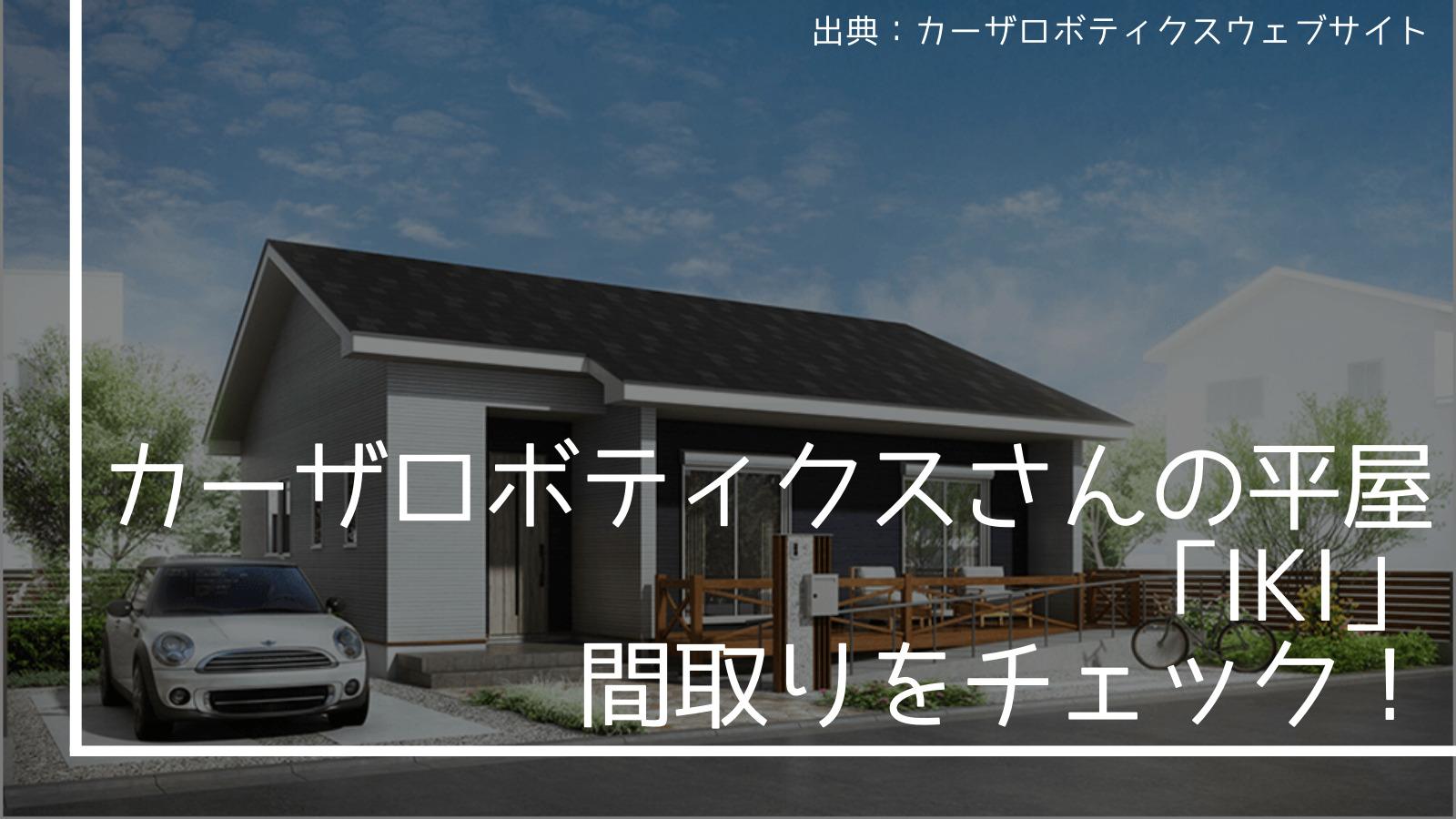 カーザロボティクスさんの平屋住宅「IKI」の間取りをチェック!【シンプル超ローコスト!】