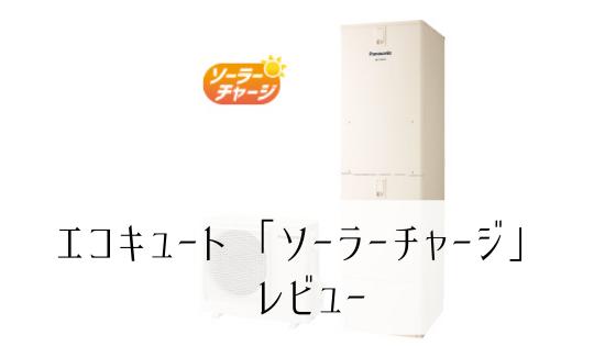 【レビュー】パナソニック エコキュートの「ソーラーチャージ」機能で電気代は削減できる?