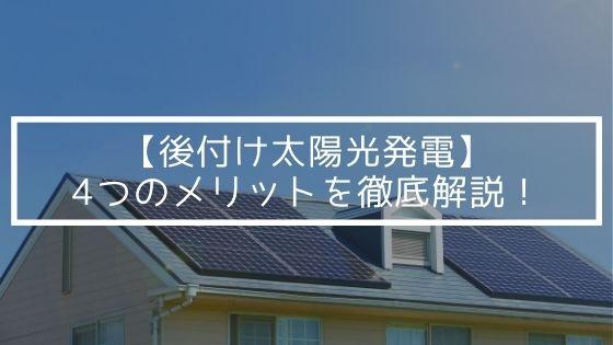 【太陽光発電】4つのメリットを徹底解説!