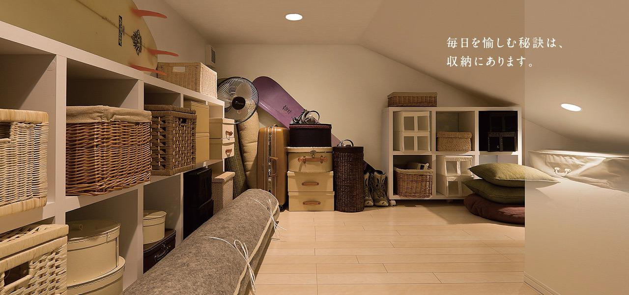 大和ハウスの平屋「xevoGranWood 奏でる家」のロフト収納