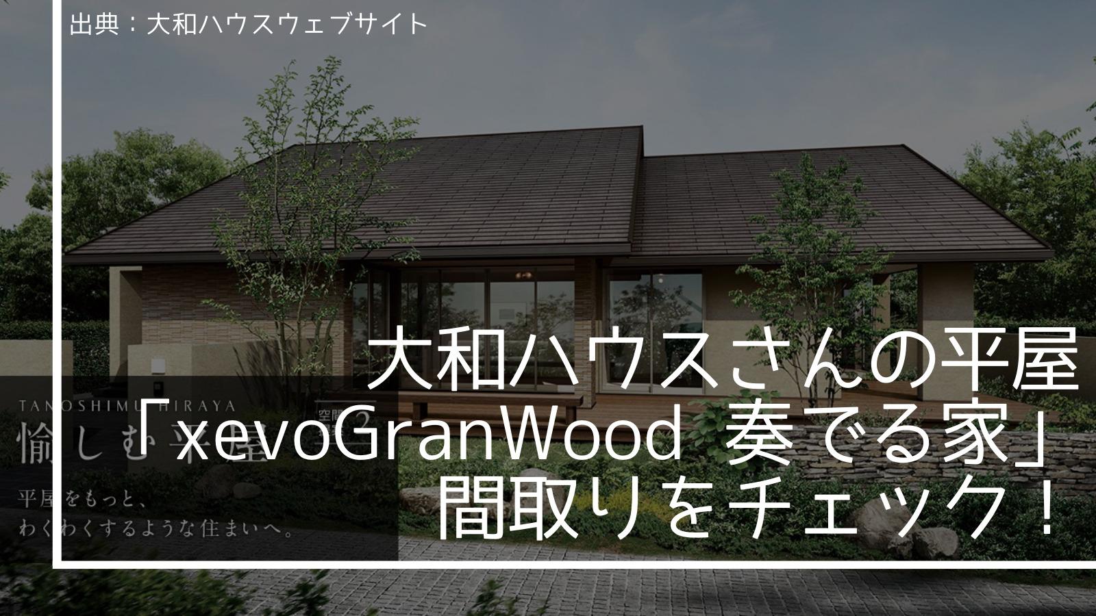 大和ハウスの平屋「xevoGranWood 奏でる家」の間取りをチェック!【楽器を演奏したい人必見!】