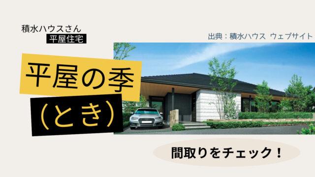 積水ハウスさんの平屋住宅「平屋の季(とき)」の間取りをチェック!