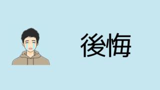【新築】間取りと設備の後悔・失敗ポイント183選