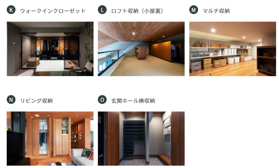 トヨタホームさんの平屋住宅「シンセ・スマートステージプラス(平屋)」の収納写真
