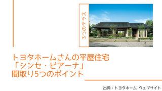 トヨタホームさんの平屋住宅「シンセ・ピアーナ」 間取り5つのポイント