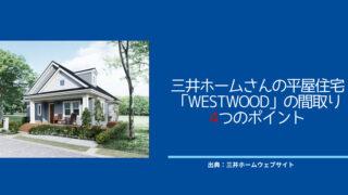 三井ホームさんの平屋住宅「WESTWOOD」の間取り4つのポイント【子どもが喜ぶ屋根裏部屋】