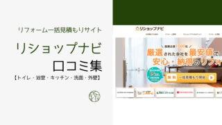 【リショップナビの口コミ集】トイレ、浴室、キッチン、洗面、外壁リフォーム